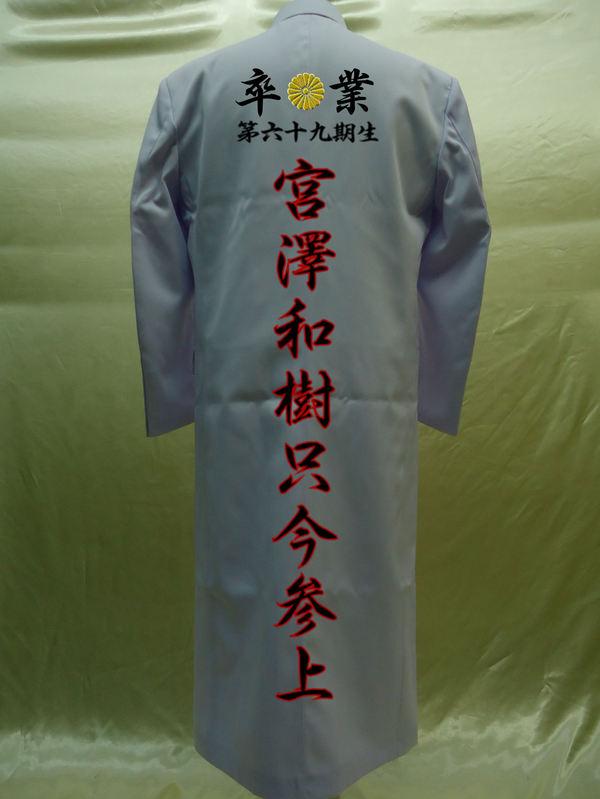 卒ラン刺繍 白特攻ロング刺繍のサムネイル