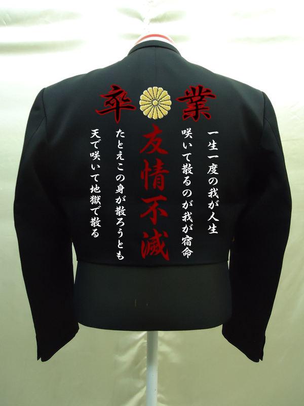 卒ラン刺繍 短ラン刺繍 黒のサムネイル