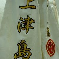祭礼用八分ニッカ刺繍のサムネイル
