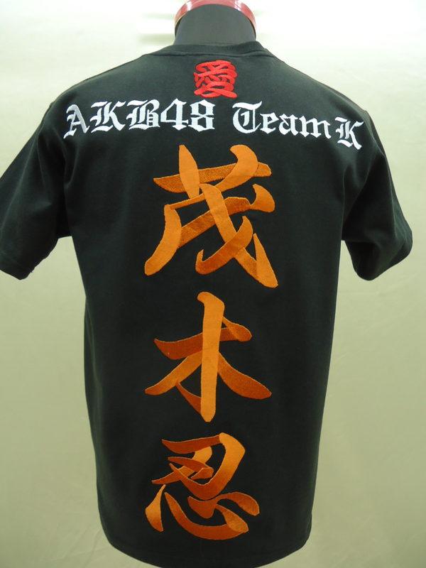 AKB48茂木忍のTシャツ刺繍