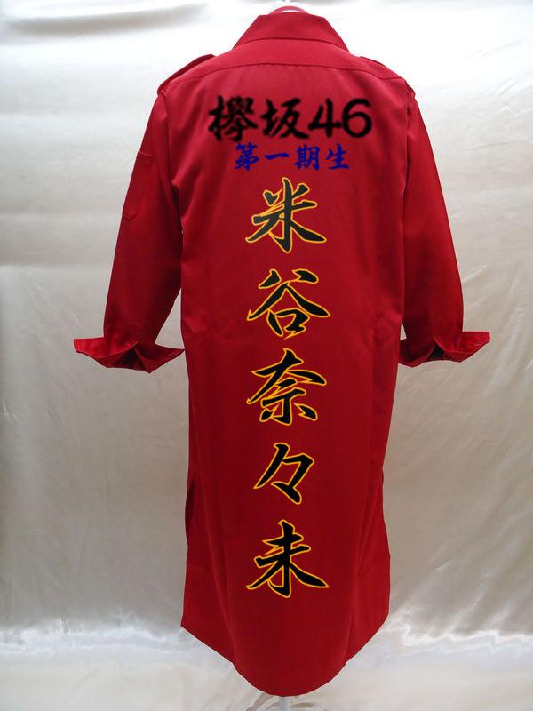 欅坂46 米谷奈々未の赤特攻ロング刺繍のサムネイル