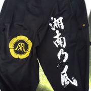 湘南乃風09