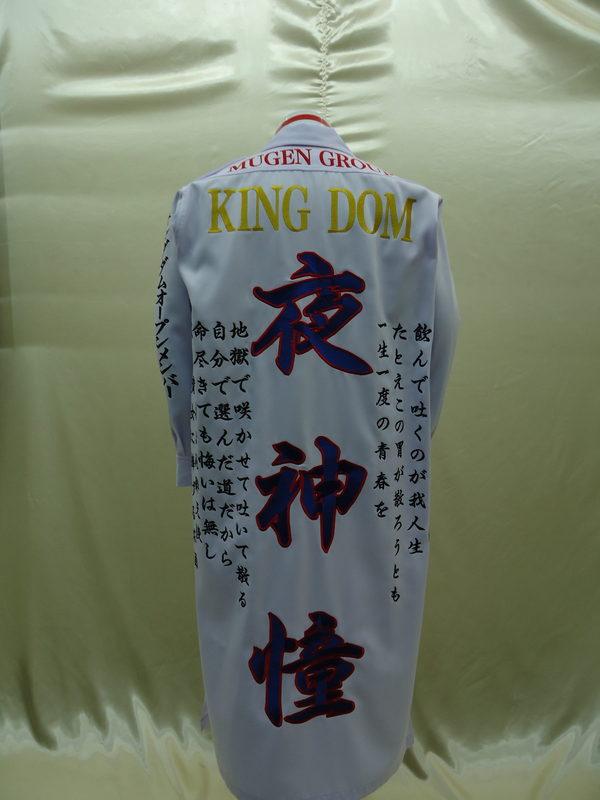 ホストクラブKING DOM様 看板特攻服刺繍 白ロング上下刺繍