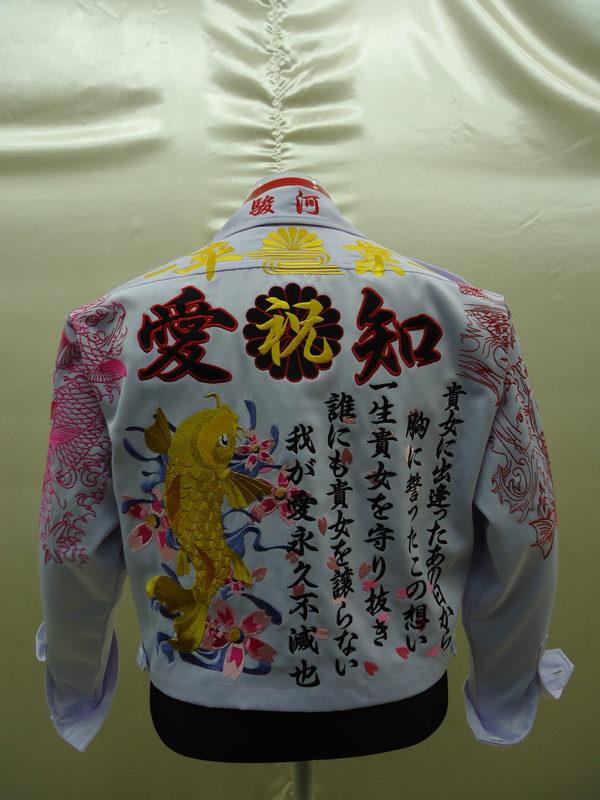卒ラン刺繍 愛知県より 白特攻服ショート刺繍