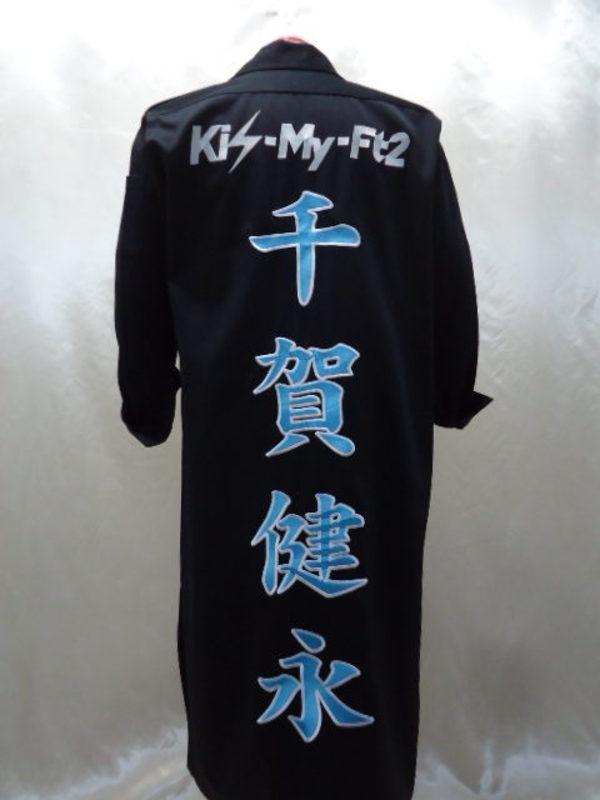 Kis-My-Ft2の千賀健永の特攻ロング刺繍
