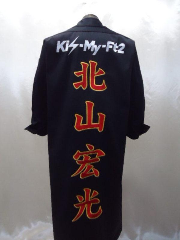 Kis-My-Ft2の北山宏光の黒特攻ロング刺繍