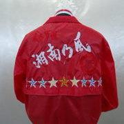 湘南乃風 赤のブルゾン刺繍