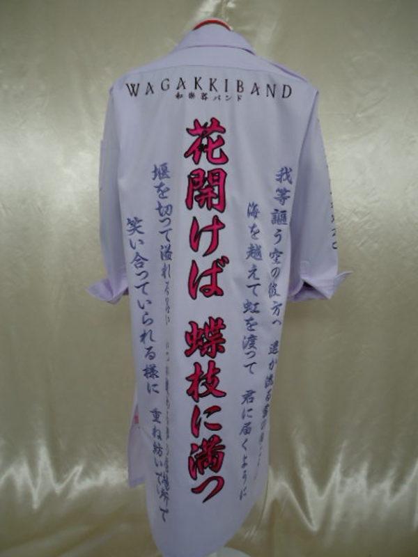和楽器バンド衣装 特攻服刺繍 その名も「WAGAKKIBAND」