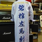 ヒプノシスマイクの碧棺左馬刻特攻服刺繍