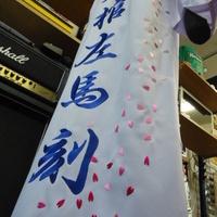 ヒプノシスマイクの碧棺左馬刻特攻服刺繍のサムネイル