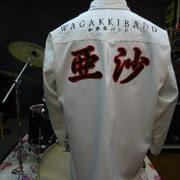 和楽器バンド 手甲シャツへ刺繍
