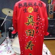 真田寿来の柱文字 赤のロング特攻服への刺繍