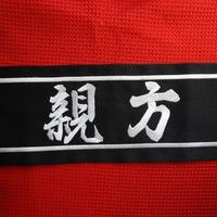 カストロジャンパーに風神刺繍&腕章刺繍のサムネイル