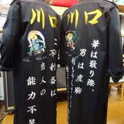 成人式の特攻服の刺繍 風神×雷神2体