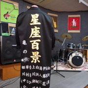 アイドルグループ星座百景の黒特攻服ロング刺繍