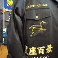 アイドルグループ星座百景の黒特攻服ロング刺繍のサムネイル