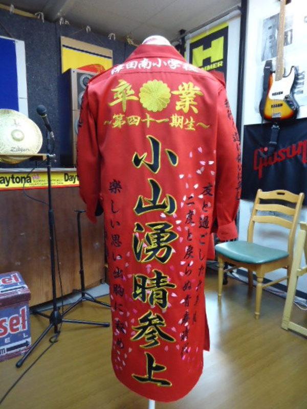 赤ロング特攻服の卒ラン刺繍ですのサムネイル