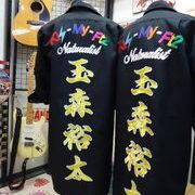 Kis-My-Ft2玉森裕太のロング特攻服刺繍 2着