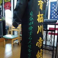 有栖川帝統の黒特攻ロングの刺しゅうのサムネイル