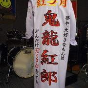 鬼龍紅郎の白特攻ロング刺繍