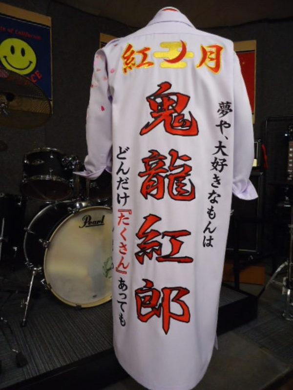 鬼龍紅郎の白特攻ロング刺繍のサムネイル