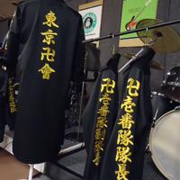 東京リベンジャーズの5名様分特攻服刺繍 ロング1着 シャツ4着のサムネイル