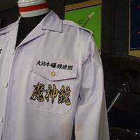漫画作品「TWO突風!」の魔神銃白特攻ロング刺繍のサムネイル