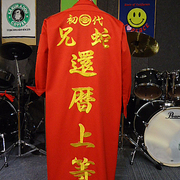 真っ赤な還暦祝い特攻ロング刺繍