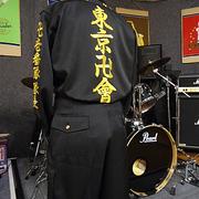 東京リベンジャーズ〔東京卍會〕の特攻服上下刺繍