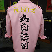 ピンクの特攻シャツ 50歳の誕生日の贈り物