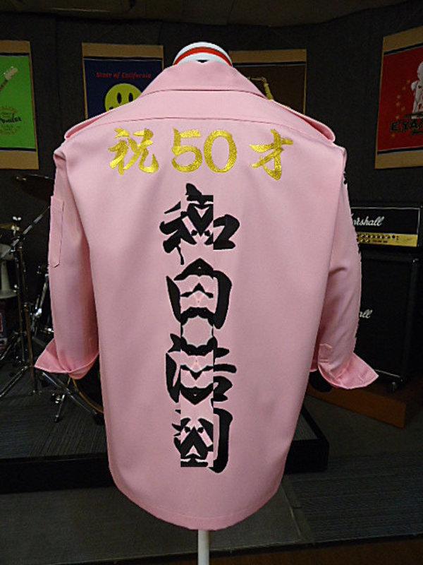 ピンクの特攻シャツ 50歳の誕生日の贈り物のサムネイル