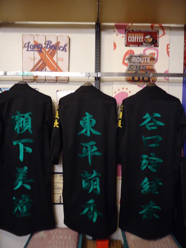 体育祭の応援特攻服刺繍のサムネイル