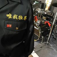 東京リベンジャーズの特攻服刺繍 壱番隊隊長のサムネイル
