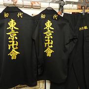 東京リベンジャーズの特攻服刺繍 壱番隊副隊長と弐番隊副隊長