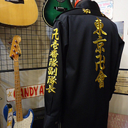 東京リベンジャーズの特攻服刺繍 壱番隊副隊長