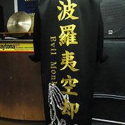 ヒプノシスマイクの波羅夷空却の特攻服刺繍