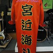 Travis Japanの宮近海斗の特攻服刺繍