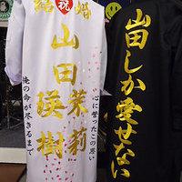 結婚式の特攻服刺繍 新郎様&新郎方のお友達6名のサムネイル