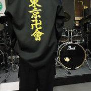 東京リベンジャーズ 壱番隊副隊長の特攻服刺繍