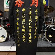 卒ラン刺繍 黒の長ラン