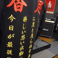 卒ラン刺繍 黒の長ランのサムネイル