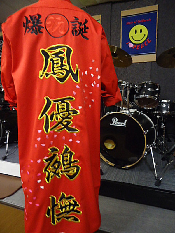鳳優鵺憮と書かれた赤ロング特攻服刺繍