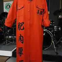 鳳優鵺憮と書かれた赤ロング特攻服刺繍のサムネイル