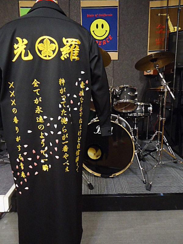 卒ラン刺繍 光羅 黒ロング特攻服刺繍