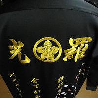 卒ラン刺繍 光羅 黒ロング特攻服刺繍のサムネイル