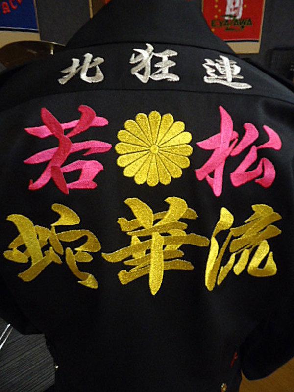 イカツイ系特攻服刺繍