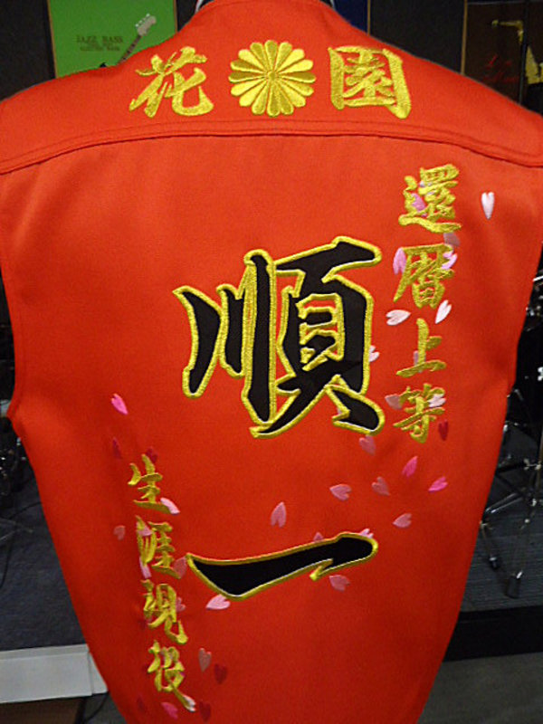 60th Anniversary 還暦刺繍 赤べスト