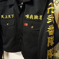 東京リベンジャーズ特攻服刺繍 弐番隊隊長のサムネイル