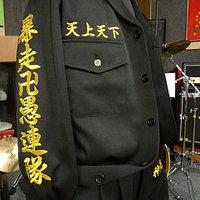 東京リベンジャーズの特攻服刺繍のサムネイル