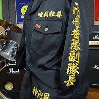 東京卍會の特攻服刺繍のサムネイル